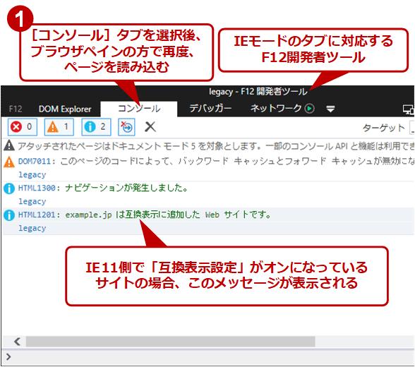IE11側の「互換表示設定」が「オン」かどうかをF12開発者ツールで確認する