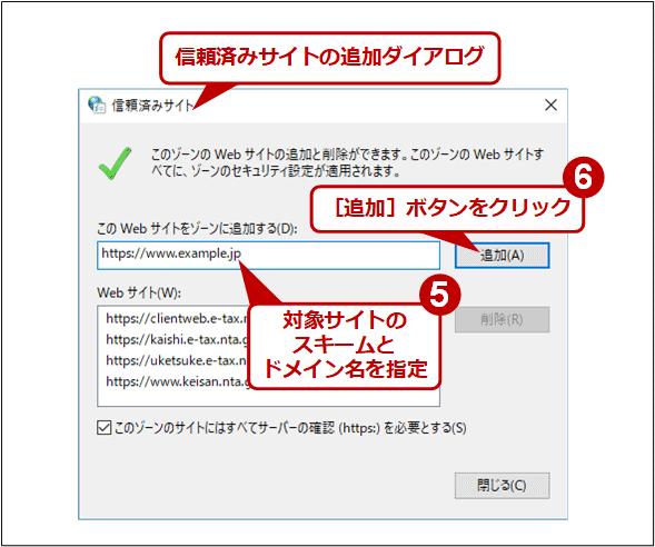 ゾーンはIEモードではなくインターネットオプションで指定する(2/2)