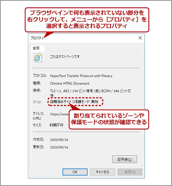 IEモードで表示されているページの「ゾーン」を確認する