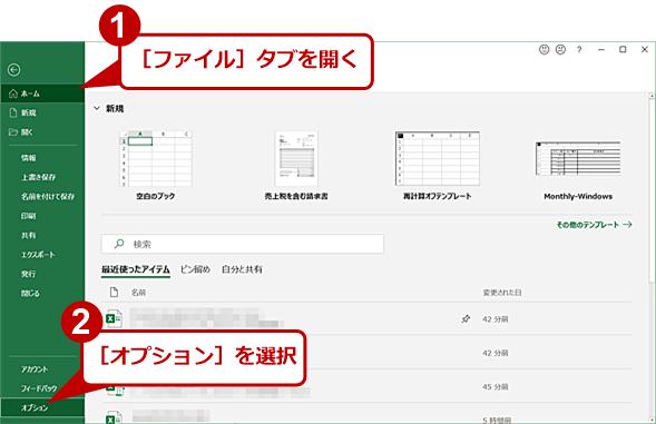 [リボンのユーザー設定]画面を開く(1)