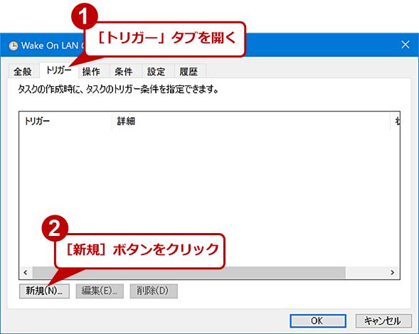トリガーの設定を確認する(1)