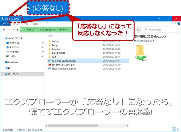エクスプローラーが「応答なし」 Windows再起動の前にエクスプローラー ...