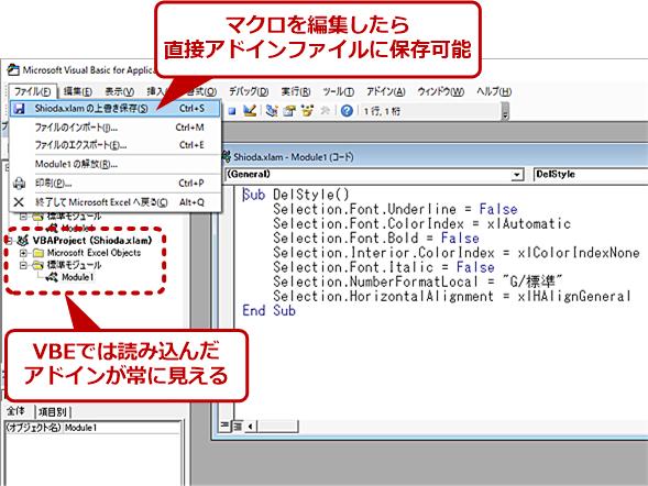マクロの追加はアドインファイルに直接保存可能
