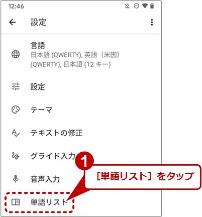 Gboardで単語を1つずつ登録する(1/6)