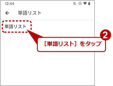 Gboardで単語を1つずつ登録する(2/6)