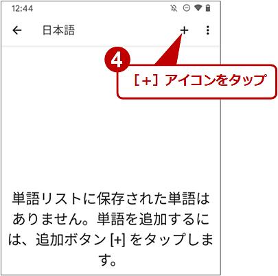 Gboardで単語を1つずつ登録する(4/6)