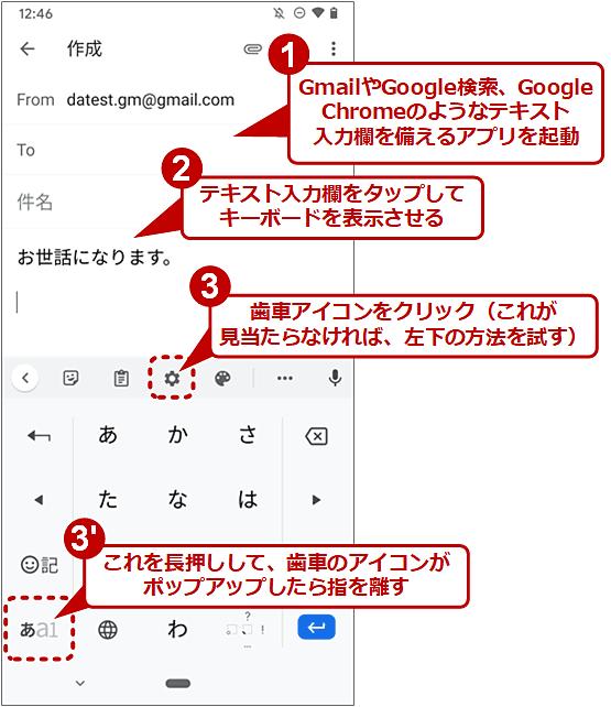 ソフトウェアキーボードからGboardの設定画面を呼び出す(1/2)