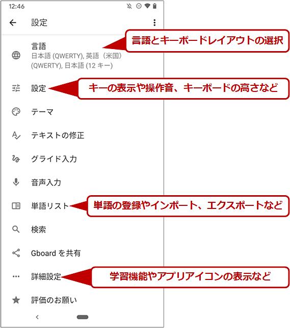 ソフトウェアキーボードからGboardの設定画面を呼び出す(2/2)