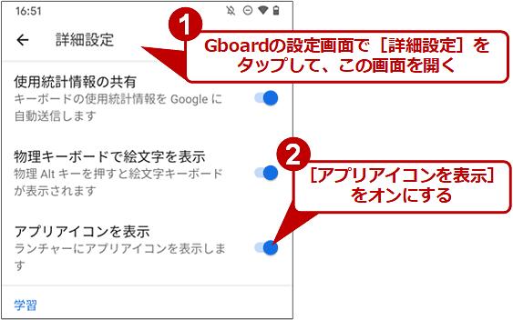 Gboardの設定画面をアプリ一覧(ランチャー)画面に表示させる