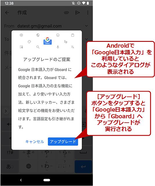 「Google日本語入力」から「Gboard」へのアップグレードを促すダイアログ