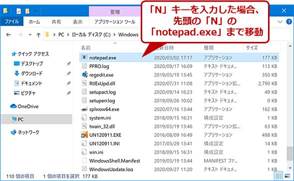 英数字で目的のファイル/フォルダに移動(2)