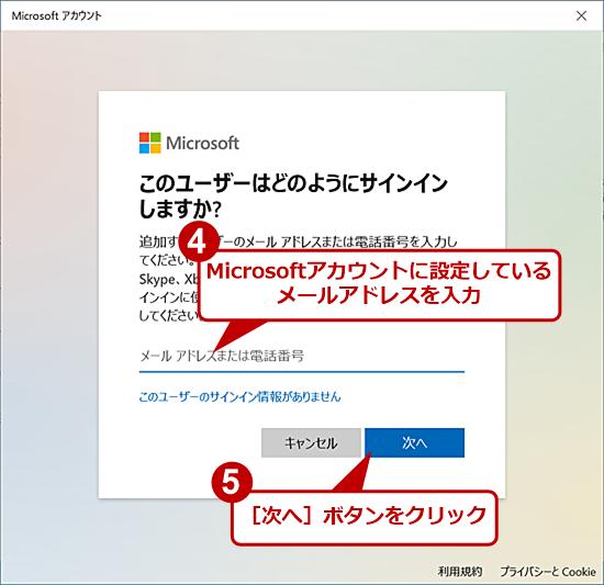 MicrosoftアカウントをWindows 10に追加する(2)