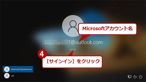 新しいユーザーアカウントの設定を完了する(2)