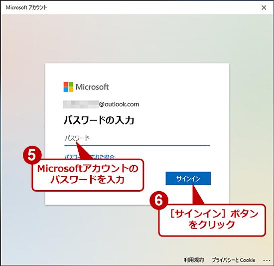 新しいユーザーアカウントの設定を完了する(3)