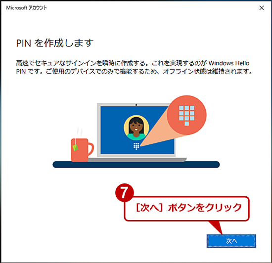 新しいユーザーアカウントの設定を完了する(4)