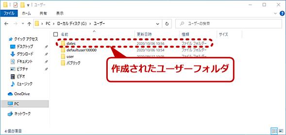 新しいユーザーアカウントの設定を完了する(7)