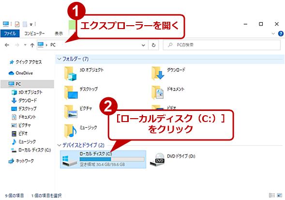 エクスプローラーでフォルダをたどってユーザーフォルダを開く(1)