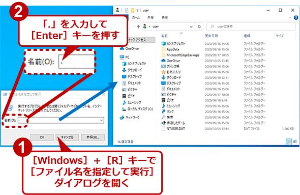 [ファイル名を指定して実行]ダイアログで「.」を入力してユーザーフォルダを開く
