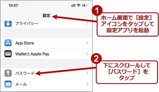 Chromeに保存されているパスワードを自動入力に利用するための設定(1/7)