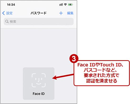 Chromeに保存されているパスワードを自動入力に利用するための設定(2/7)
