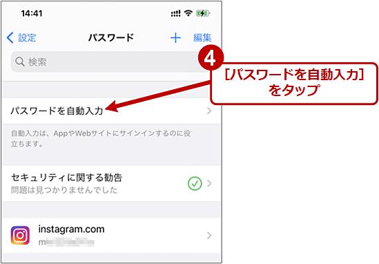 Chromeに保存されているパスワードを自動入力に利用するための設定(3/7)