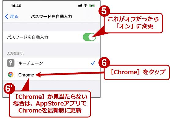 Chromeに保存されているパスワードを自動入力に利用するための設定(4/7)