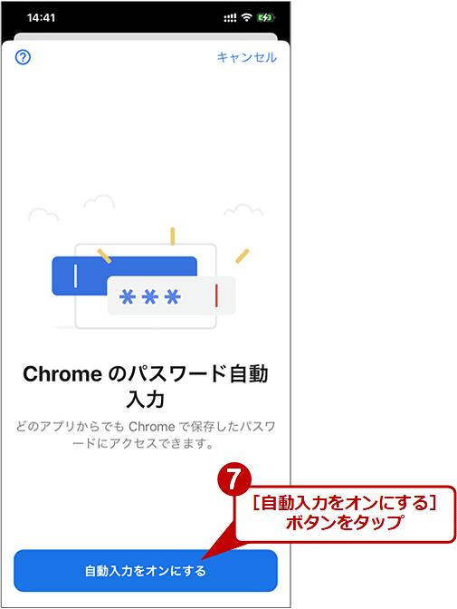 Chromeに保存されているパスワードを自動入力に利用するための設定(5/7)