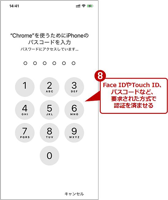 Chromeに保存されているパスワードを自動入力に利用するための設定(6/7)