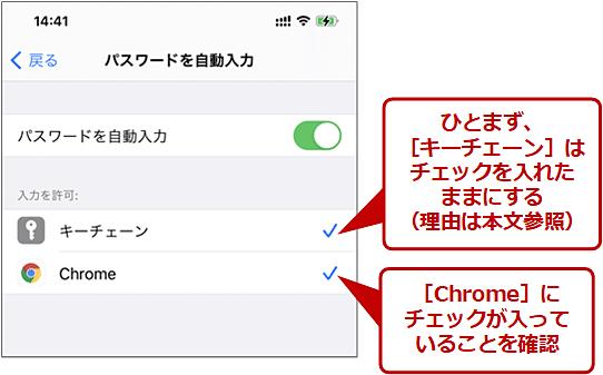 Chromeに保存されているパスワードを自動入力に利用するための設定(7/7)