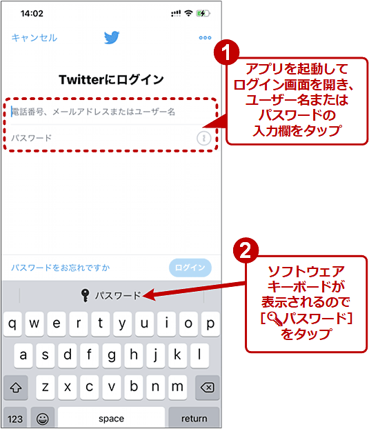 Chromeからアプリのパスワードを自動入力する(1/5)