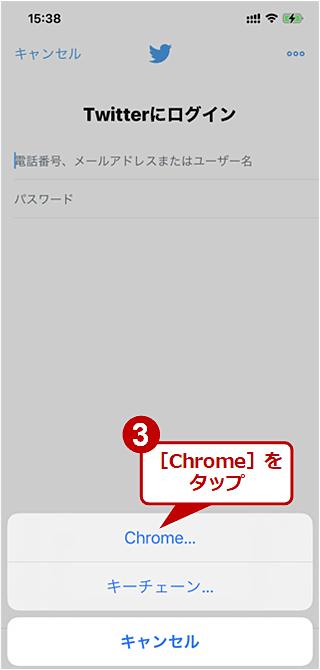 Chromeからアプリのパスワードを自動入力する(2/5)