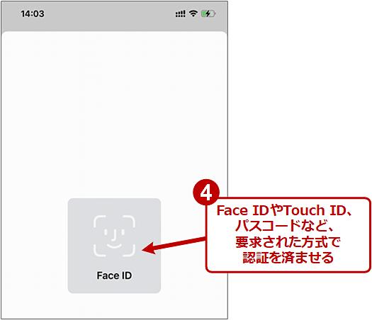 Chromeからアプリのパスワードを自動入力する(3/5)