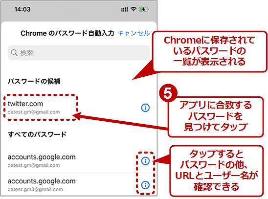 Chromeからアプリのパスワードを自動入力する(4/5)