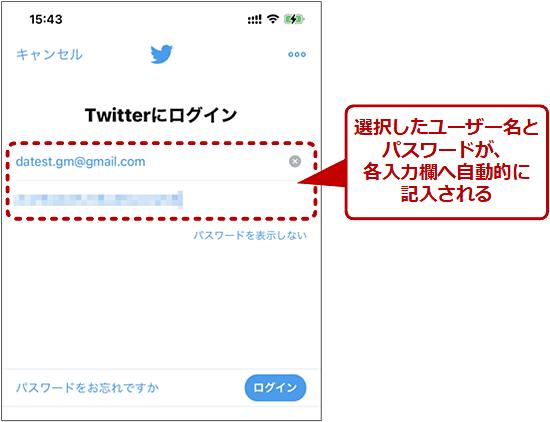 Chromeからアプリのパスワードを自動入力する(5/5)