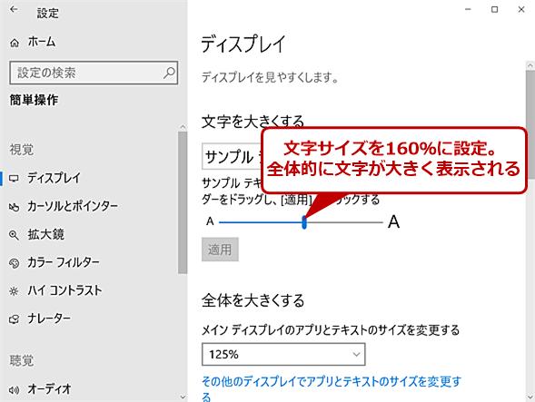 Windows 10の文字の大きさを変更する(2)