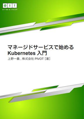 @IT eBookシリーズ Vol.72『マネージドサービスで始めるKubernetes入門』