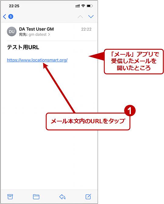 「メール」アプリでデフォルトのWebブラウザが変わったことを確認する(1/2)