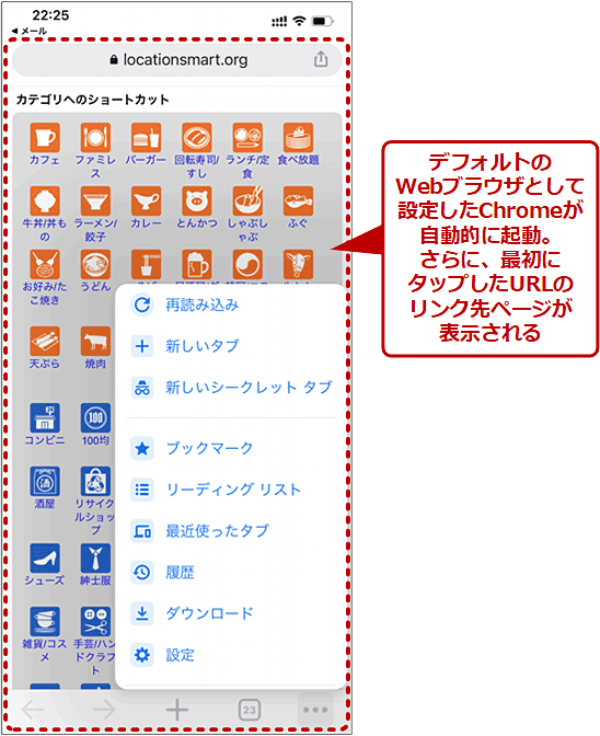 「メール」アプリでデフォルトのWebブラウザが変わったことを確認する(2/2)