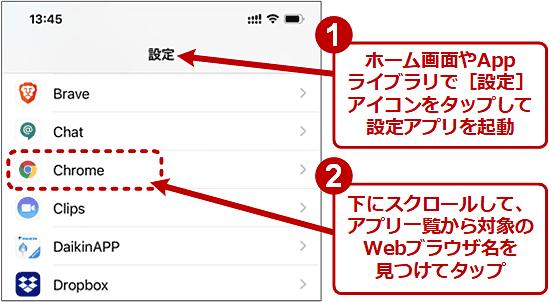 デフォルトのWebブラウザを変更する(1/3)