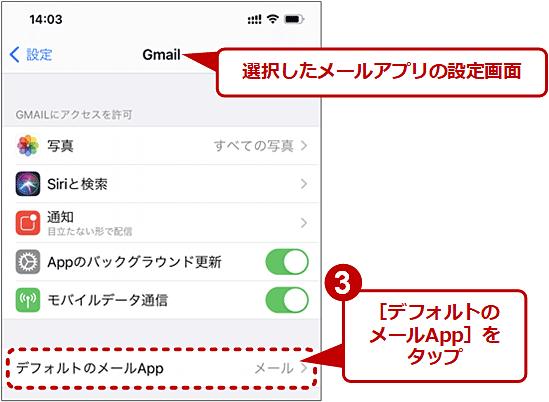 デフォルトのメールアプリを変更する(2/3)