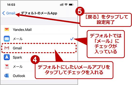 デフォルトのメールアプリを変更する(3/3)