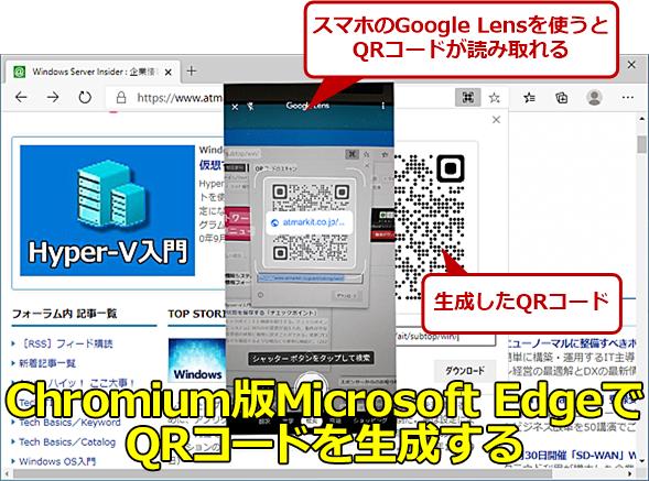 Chromium版Microsoft EdgeではQRコードの生成が可能になる