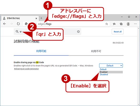 QRコード生成機能を有効化する(1)