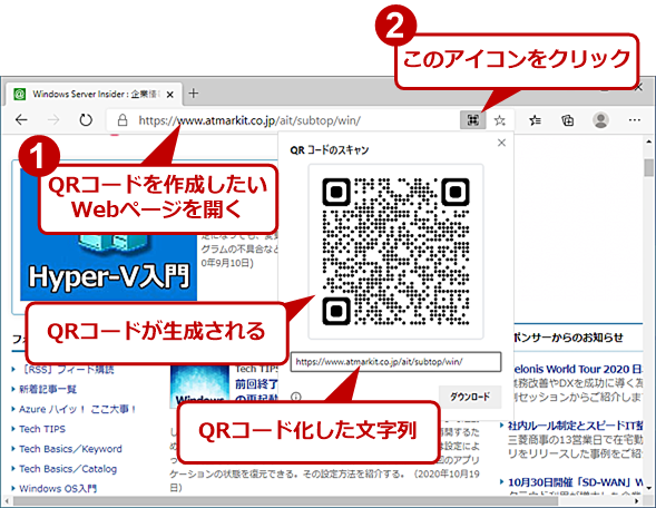 QRコードを作成する(1)