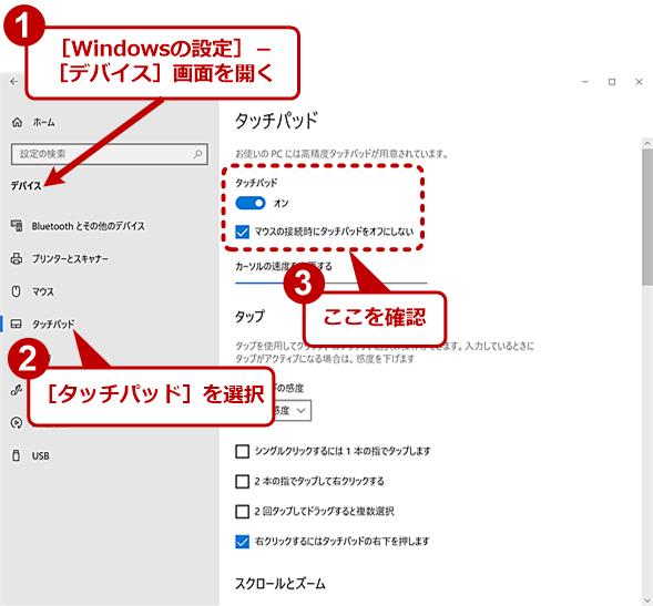 [Windowsの設定]アプリでタッチパッドの無効化/有効化を行う