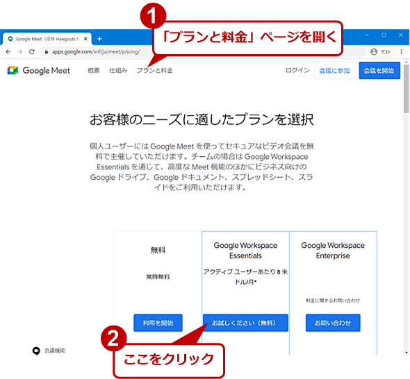 Google Workspace Essentialsの試用を開始する(1)