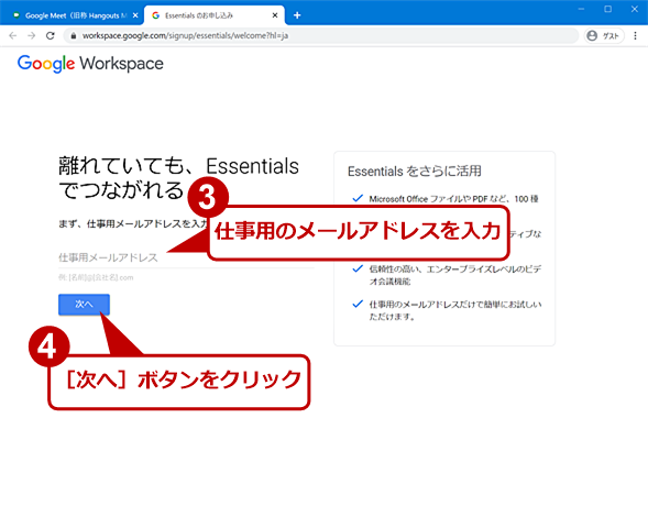 Google Workspace Essentialsの試用を開始する(2)