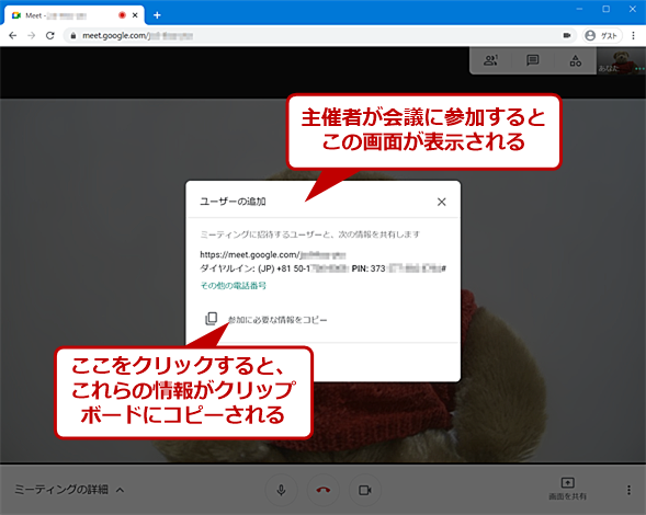 Google Workspace Essentialsの場合(2)