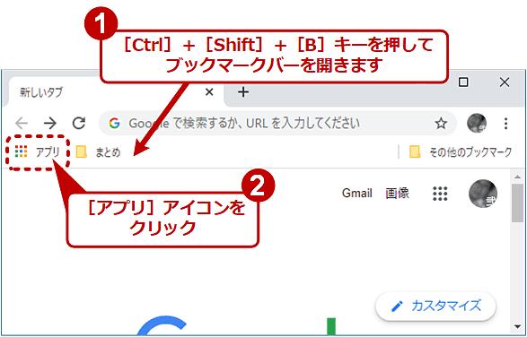 Chromeのアプリ一覧から起動する(1/2)