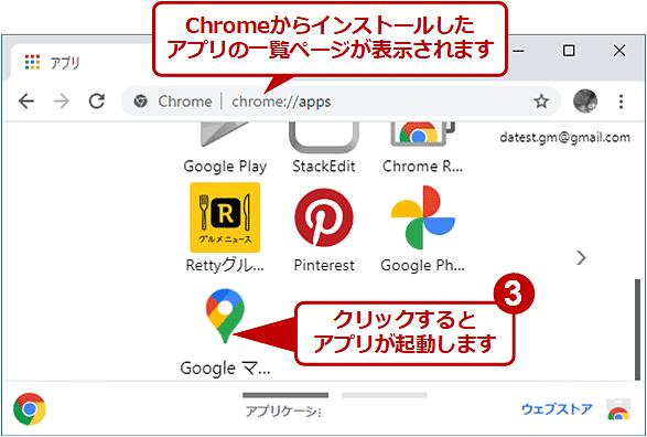 Chromeのアプリ一覧から起動する(2/2)